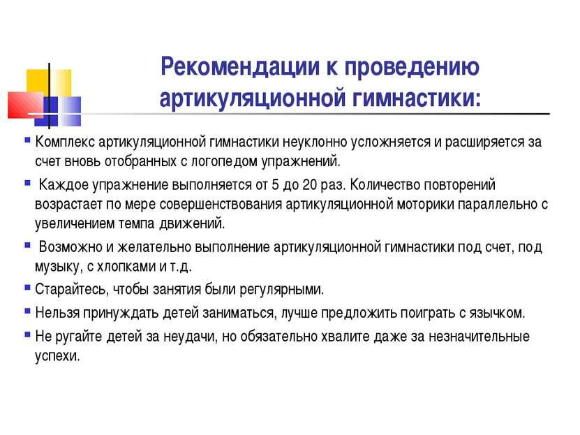 Рекомендации к проведению артикуляционной гимнастики: Комплекс артикуляционно...