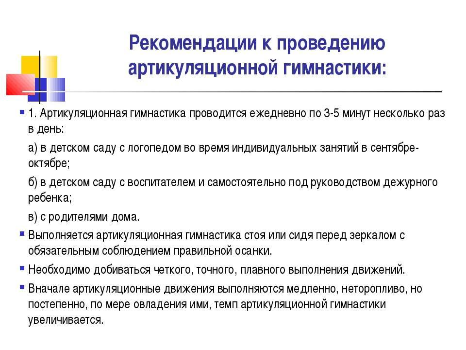 Рекомендации к проведению артикуляционной гимнастики: 1. Артикуляционная гимн...