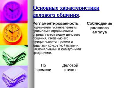 Основные характеристики делового общения. Регламентированность - подчинение у...