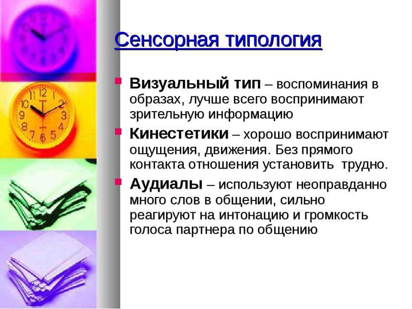 Сенсорная типология Визуальный тип – воспоминания в образах, лучше всего восп...