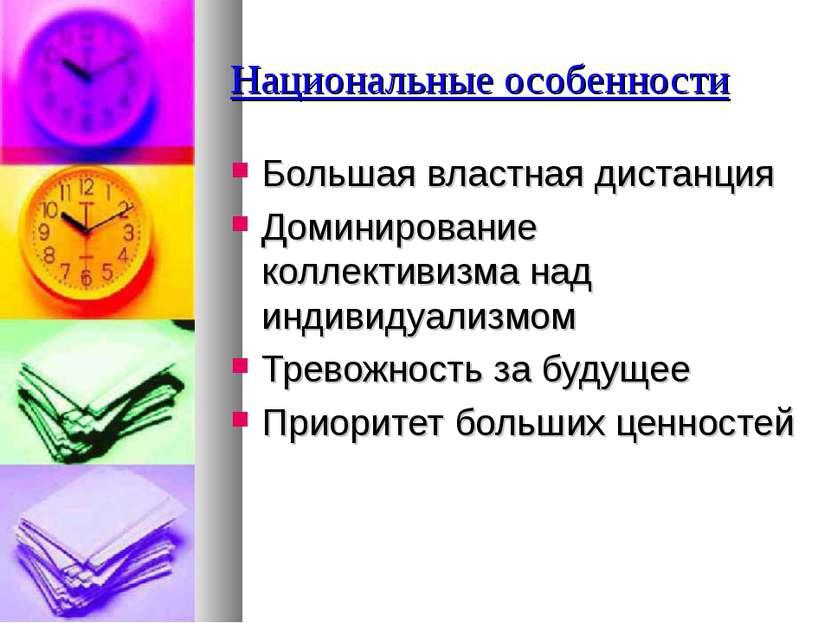 Национальные особенности Большая властная дистанция Доминирование коллективиз...