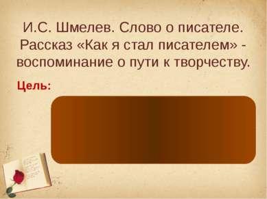 И.С. Шмелев. Слово о писателе. Рассказ «Как я стал писателем» - воспоминание ...
