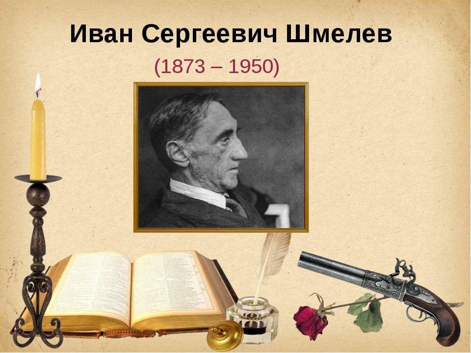 Иван Сергеевич Шмелев (1873 – 1950)