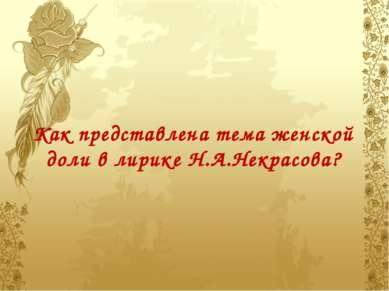Как представлена тема женской доли в лирике Н.А.Некрасова?