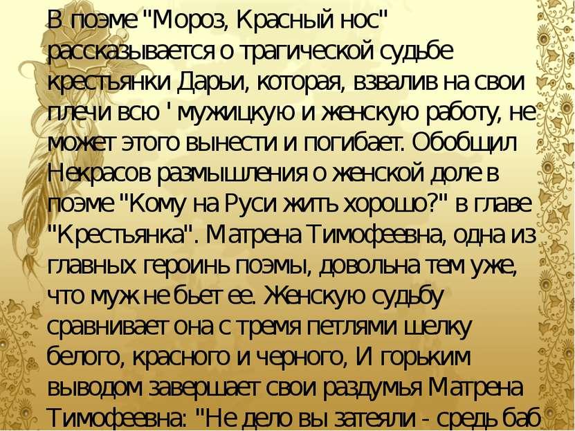 """В поэме """"Мороз, Красный нос"""" рассказывается о трагической судьбе крестьянки Д..."""