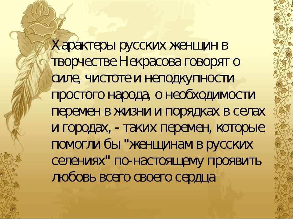 Характеры русских женщин в творчестве Некрасова говорят о силе, чистоте и неп...