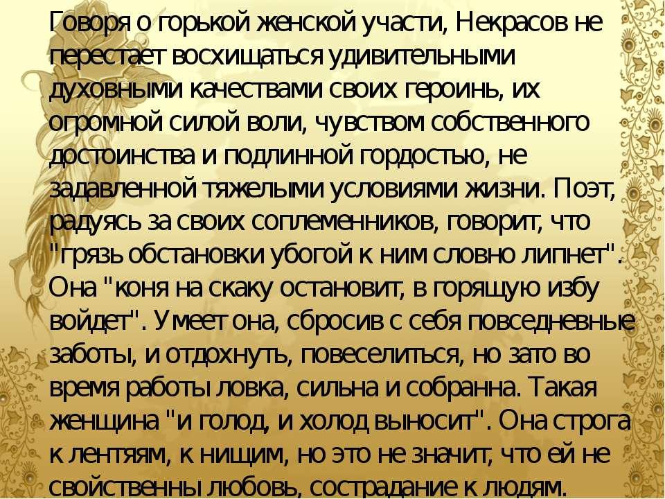 Говоря о горькой женской участи, Некрасов не перестает восхищаться удивительн...