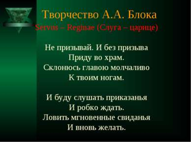 Творчество А.А. Блока Servus – Reginae (Слуга – царице) Не призывай. И без пр...
