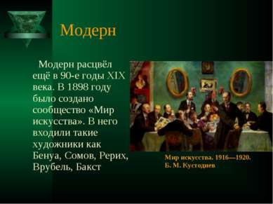 Модерн Модерн расцвёл ещё в 90-е годы XIX века. В 1898 году было создано сооб...