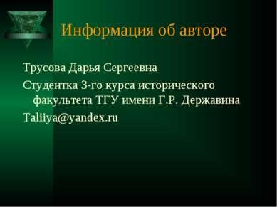 Информация об авторе Трусова Дарья Сергеевна Студентка 3-го курса историческо...