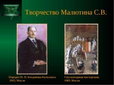Творчество Малютина С.В. Скульптурная мастерская. 1903. Масло Портрет Н. II. ...