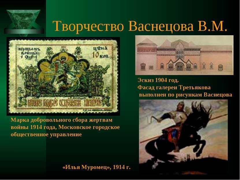 Творчество Васнецова В.М. Эскиз 1904 год. Фасад галереи Третьякова выполнен п...