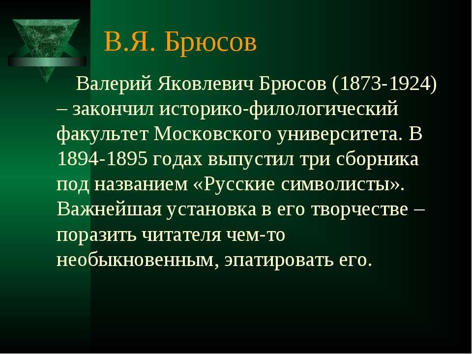 В.Я. Брюсов Валерий Яковлевич Брюсов (1873-1924) – закончил историко-филологи...