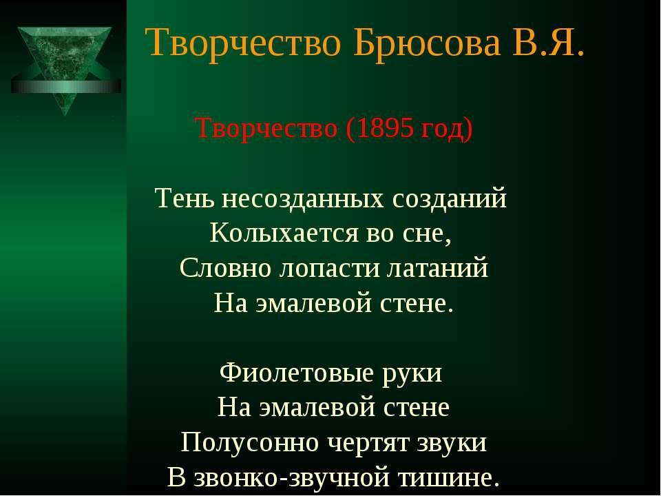 Творчество Брюсова В.Я. Творчество (1895 год) Тень несозданных созданий Колых...