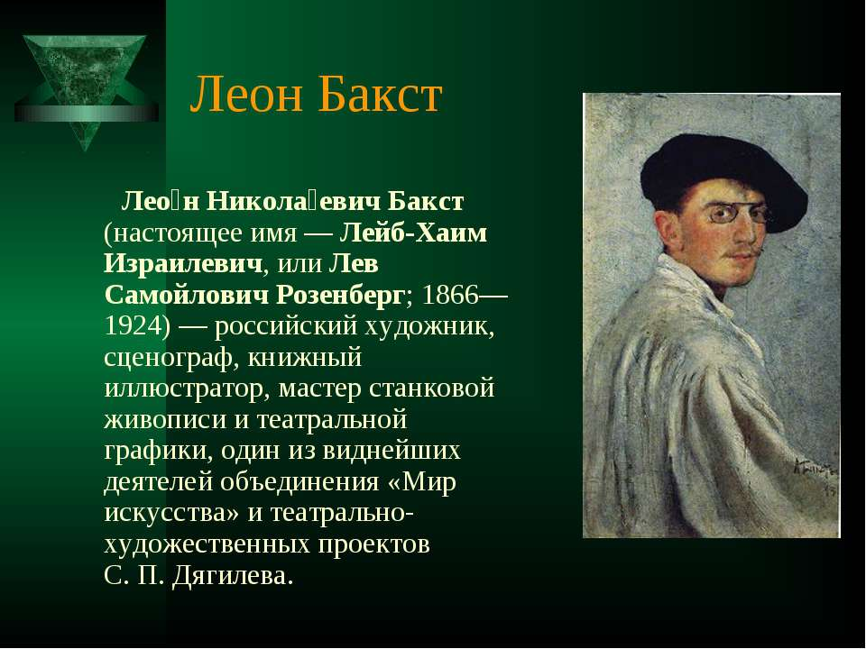 Леон Бакст Лео н Никола евич Бакст (настоящее имя— Лейб-Хаим Израилевич, или...