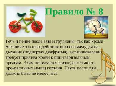 Правило № 8 Речь и пение после еды затруднены, так как кроме механического во...