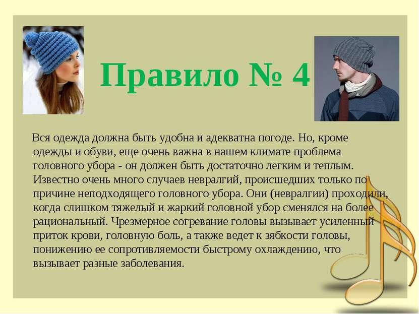 Правило № 4 Вся одежда должна быть удобна и адекватна погоде. Но, кроме одежд...