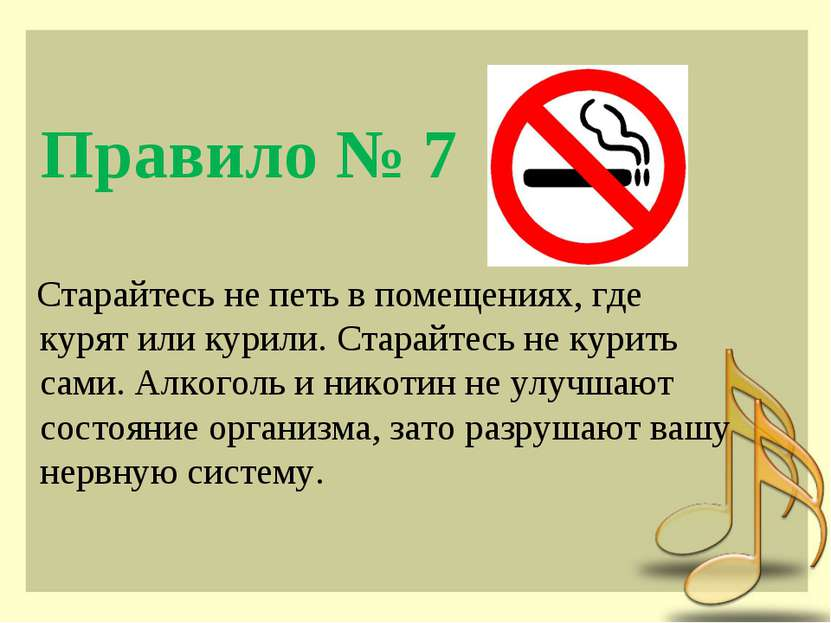 Правило № 7 Старайтесь не петь в помещениях, где курят или курили. Старайтесь...