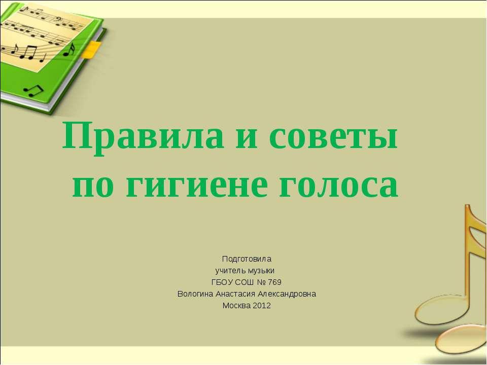 Правила и советы по гигиене голоса Подготовила учитель музыки ГБОУ СОШ № 769 ...