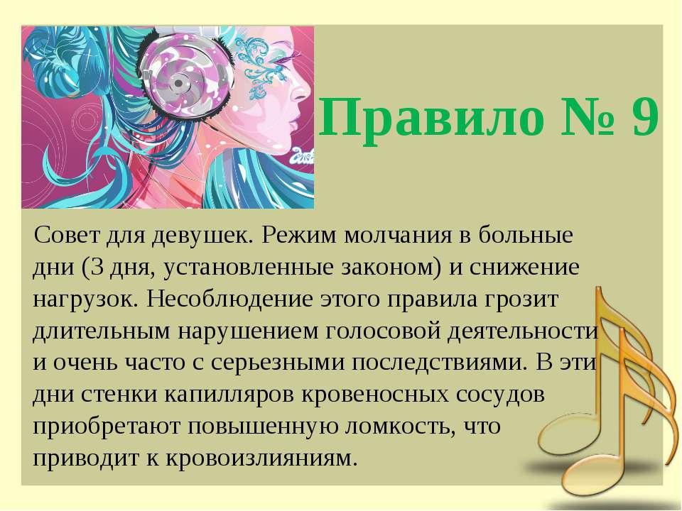 Правило № 9 Совет для девушек. Режим молчания в больные дни (3 дня, установле...