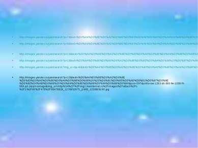 http://images.yandex.ru/yandsearch?p=7&text=%D0%A4%D0%9E%D0%A2%D0%9E%D0%93%D0...