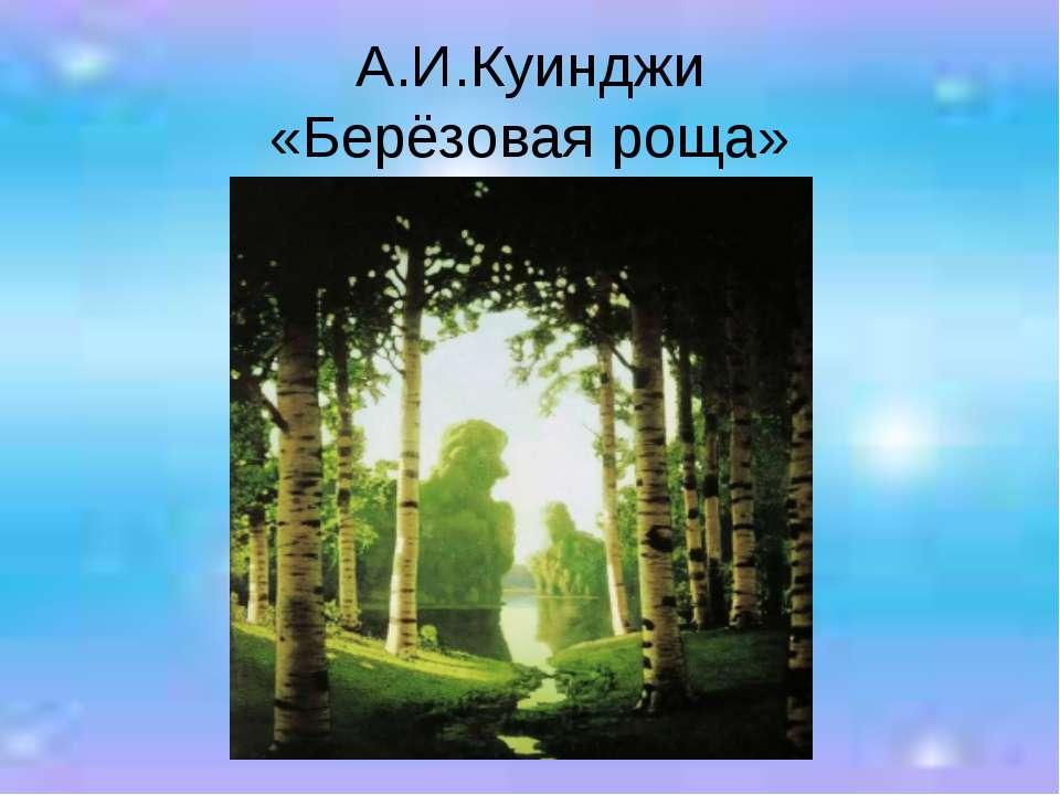 А.И.Куинджи «Берёзовая роща»