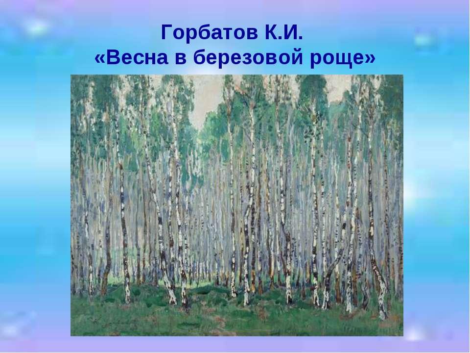 Горбатов К.И. «Весна в березовой роще»