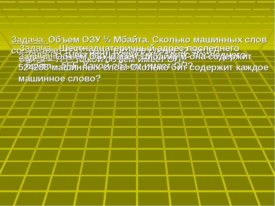Задача. Объем ОЗУ ¼ Мбайта. Сколько машинных слов составляет ОЗУ, если размер...