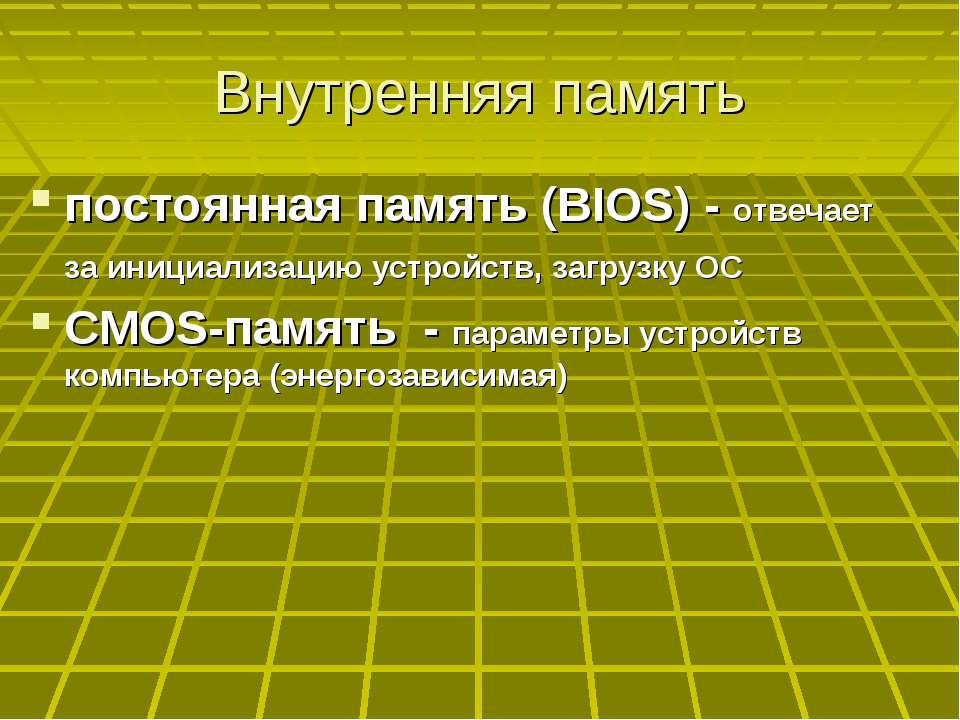 Внутренняя память постоянная память (BIOS) - отвечает за инициализацию устрой...