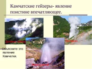 Камчатские гейзеры- явление поистине впечатляющее. Долина гейзеров Гейзер Вел...