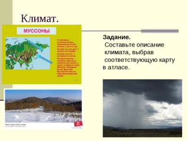 Климат. Задание. Составьте описание климата, выбрав соответствующую карту в а...