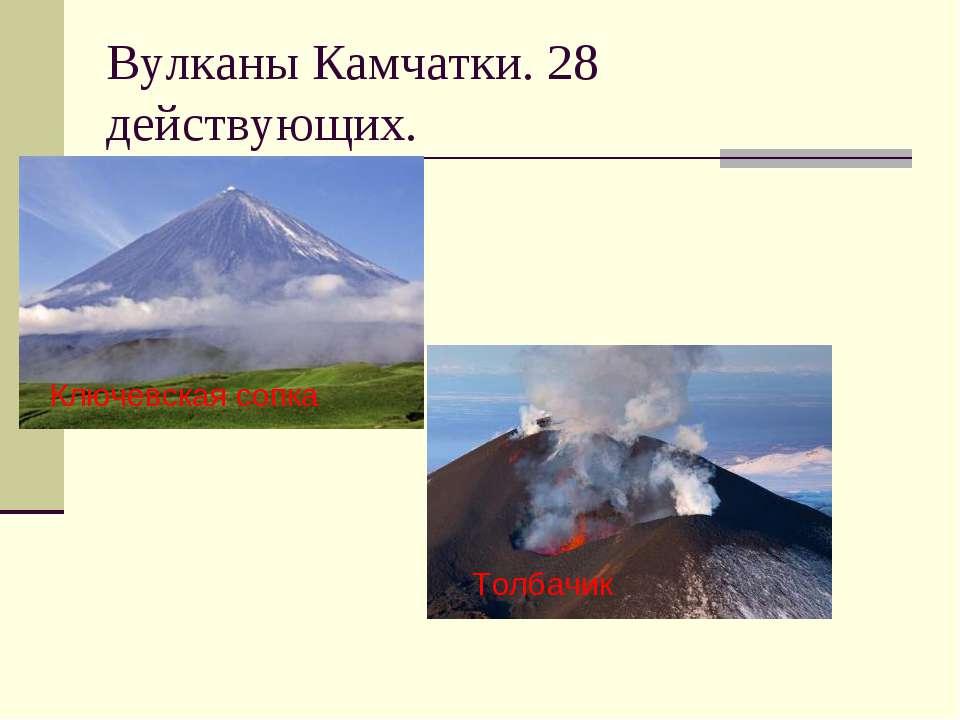 Вулканы Камчатки. 28 действующих. Ключевская сопка Толбачик