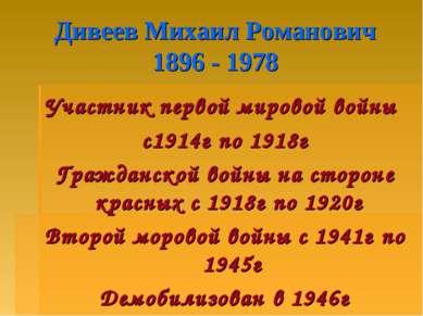 Дивеев Михаил Романович 1896 - 1978 Участник первой мировой войны с1914г по 1...