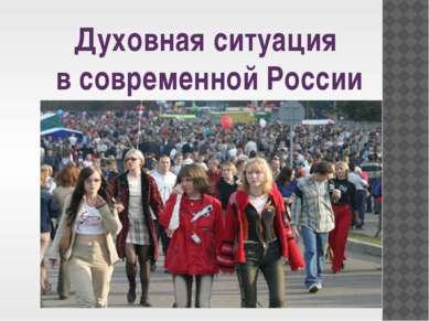 Духовная ситуация в современной России