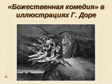 «Божественная комедия» в иллюстрациях Г. Доре