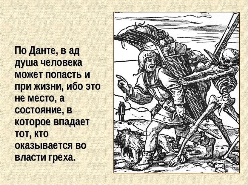 По Данте, в ад душа человека может попасть и при жизни, ибо это не место, а с...
