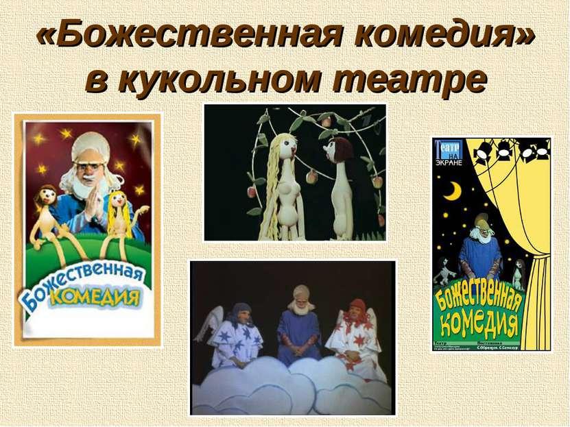 «Божественная комедия» в кукольном театре