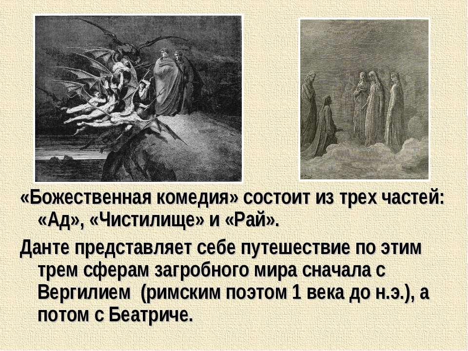 «Божественная комедия» состоит из трех частей: «Ад», «Чистилище» и «Рай». Дан...