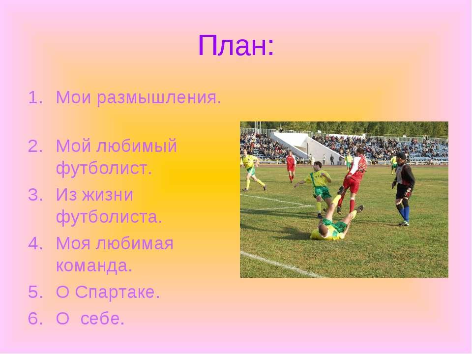 План: Мои размышления. Мой любимый футболист. Из жизни футболиста. Моя любима...