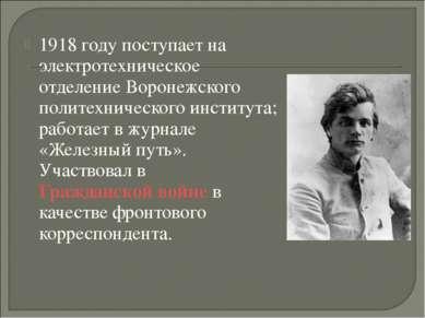 1918 году поступает на электротехническое отделение Воронежского политехничес...