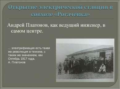 Андрей Платонов, как ведущий инженер, в самом центре. ... электрификация есть...