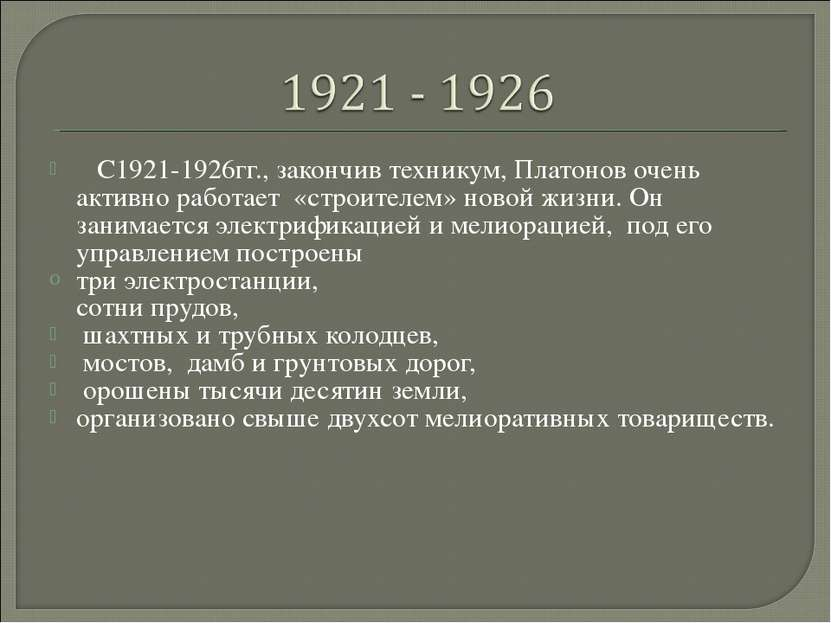 С1921-1926гг., закончив техникум, Платонов очень активно работает «строите...