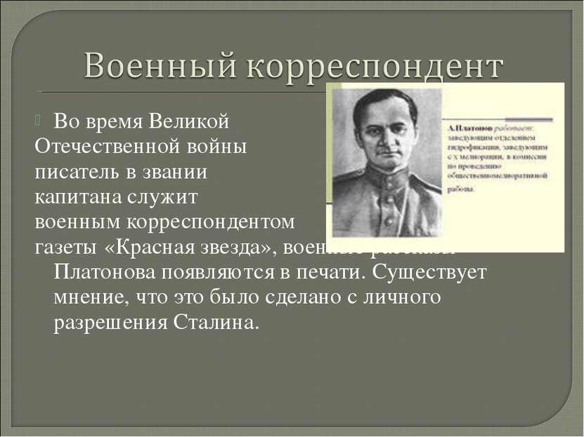 Во время Великой Отечественной войны писатель в звании капитана служит военны...