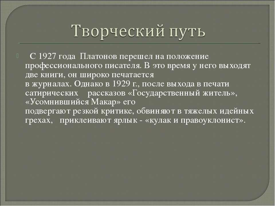 С 1927 года Платонов перешел на положение профессионального писателя. В это...