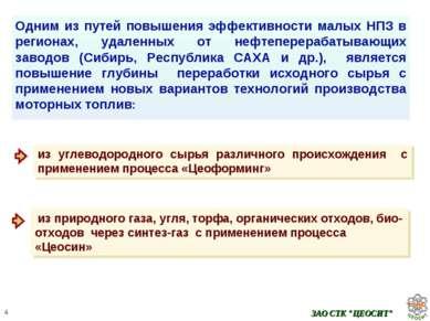 """ЗАО СТК """"ЦЕОСИТ"""" Одним из путей повышения эффективности малых НПЗ в регионах,..."""