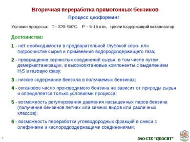 """ЗАО СТК """"ЦЕОСИТ"""" Вторичная переработка прямогонных бензинов Процесс цеоформин..."""