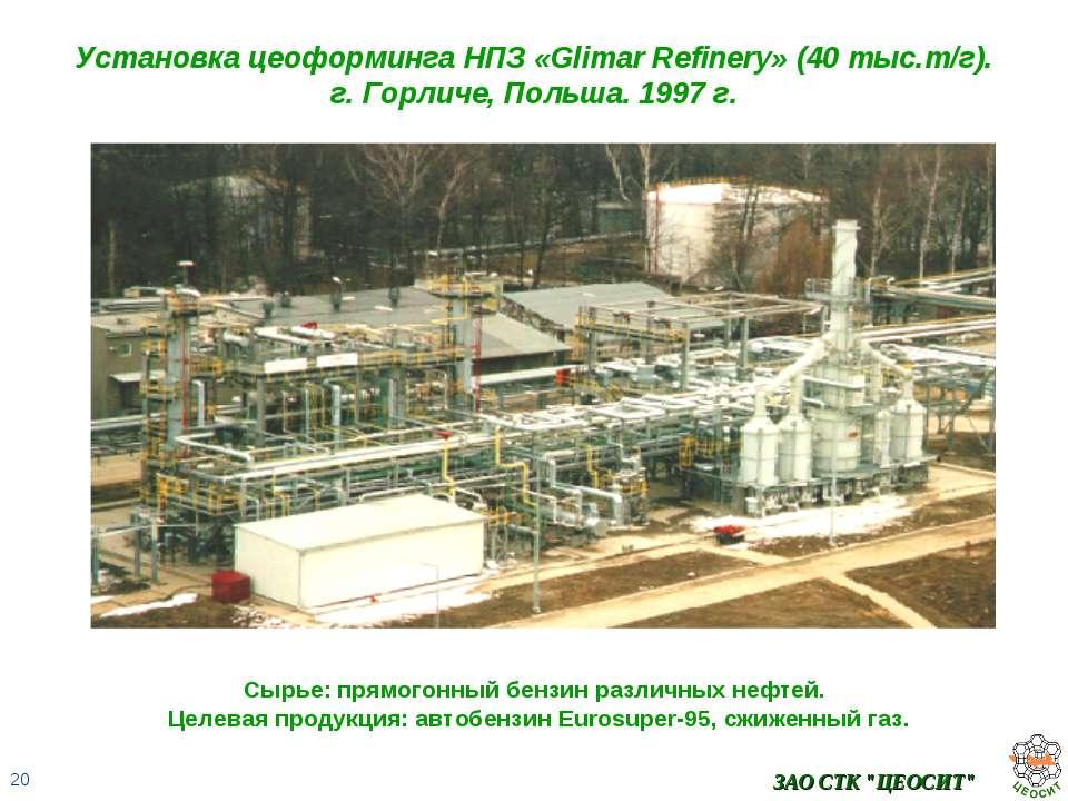 "ЗАО СТК ""ЦЕОСИТ"" Установка цеоформинга НПЗ «Glimar Refinery» (40 тыс.т/г). г...."