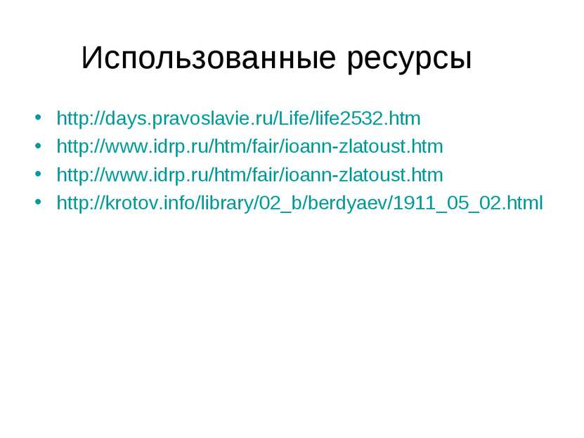 Использованные ресурсы http://days.pravoslavie.ru/Life/life2532.htm http://ww...