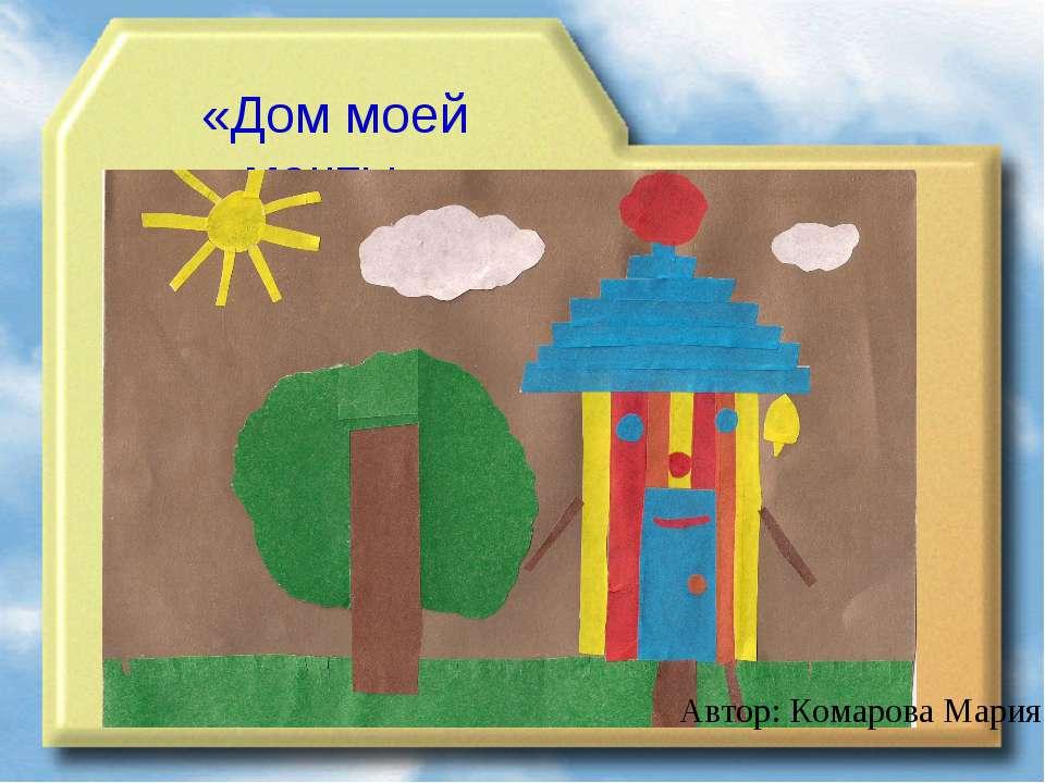 «Дом моей мечты» Автор: Комарова Мария