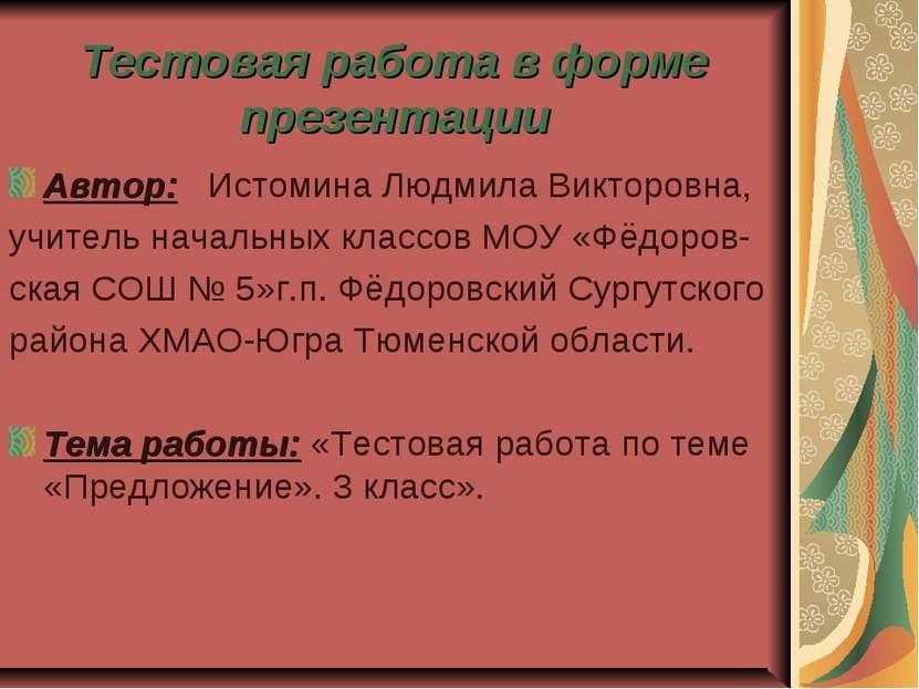 Автор: Истомина Людмила Викторовна, учитель начальных классов МОУ «Фёдоров- с...